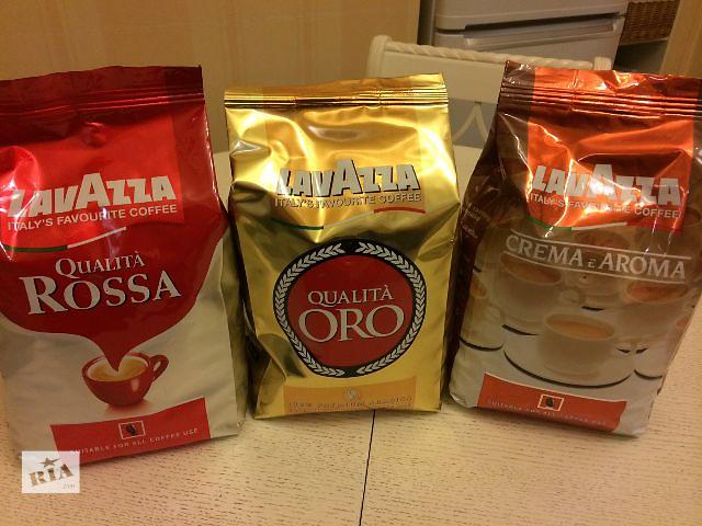 продам Итальянский кофе Lavazza (молотый 250 г, зерно 1 кг) бу  в Украине