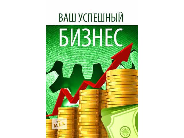 бу Юридическая помощь/Ваш корпоративный юрист/Регистрация в Киеве