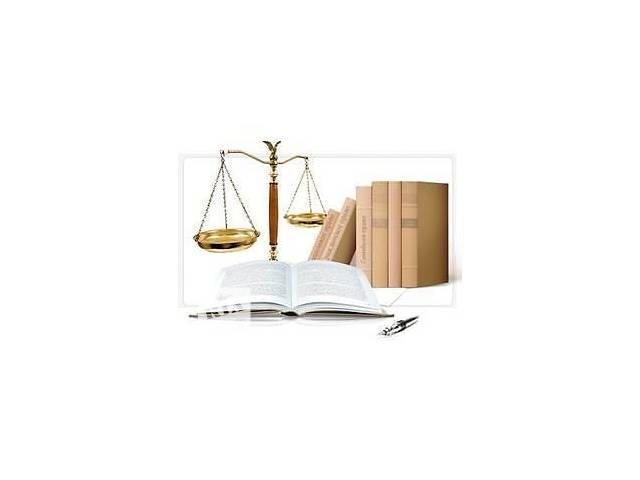 Юридические услуги в Николаеве- объявление о продаже  в Николаевской области