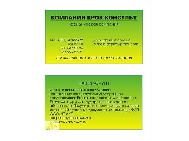 Юридические услуги юридическим лицам- объявление о продаже   в Украине