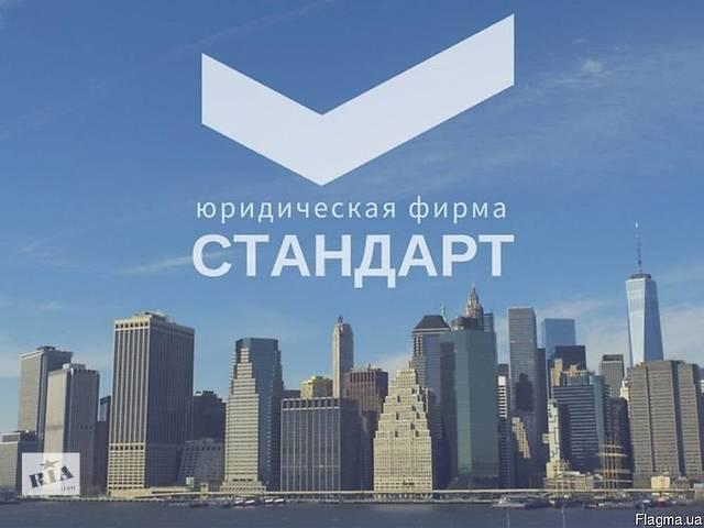 Юридический адрес Днепр- объявление о продаже  в Днепре (Днепропетровск)