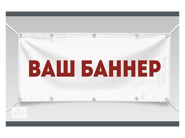 бу Изготовление баннерных растяжек в Симферополе