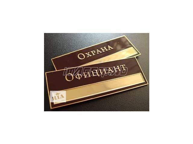 Изготовление бейджей, изготовление бейджей на заказ Киев, металлические бейджи изготовление- объявление о продаже   в Украине