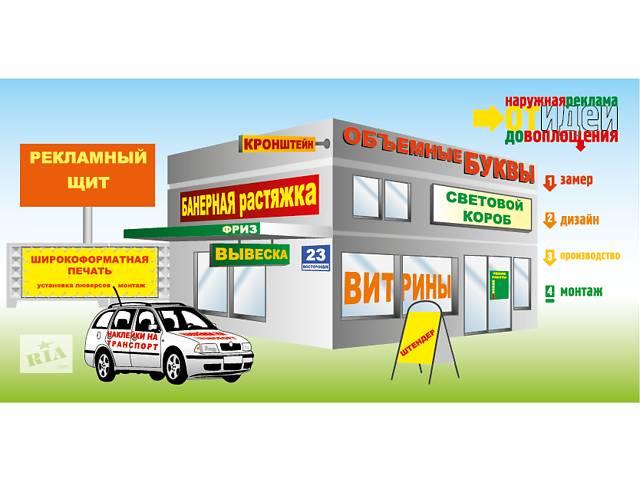 """Изготовление рекламных конструкций во Львове, компания """"Piko""""- объявление о продаже  в Одессе"""