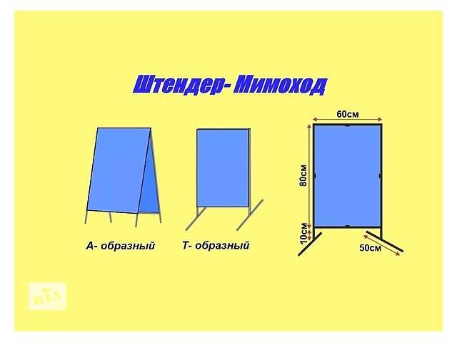 продам Изготовление Штендера (спотыкач, мимоход, рекламный щит) для наружной рекламы. бу в Киевской области