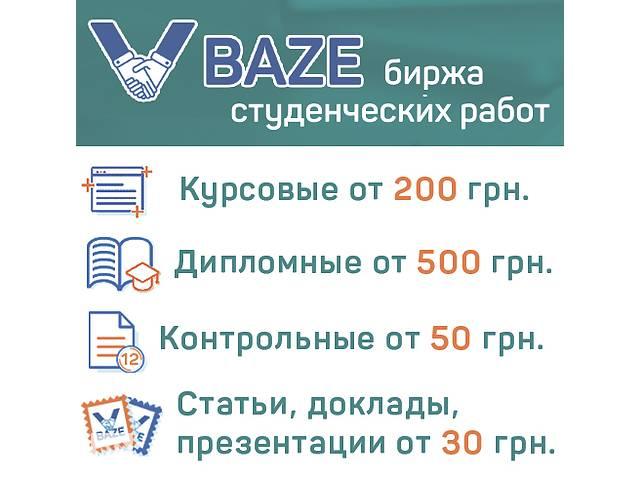Заказать дипломную работу, курсовую, реферат, эссе, магистерскую, решение задач- объявление о продаже   в Украине