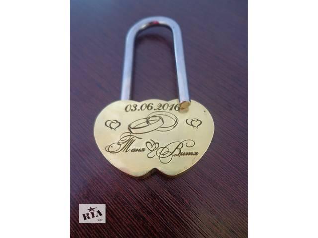 Замок любви - лазерная гравировка любым текстом- объявление о продаже   в Украине