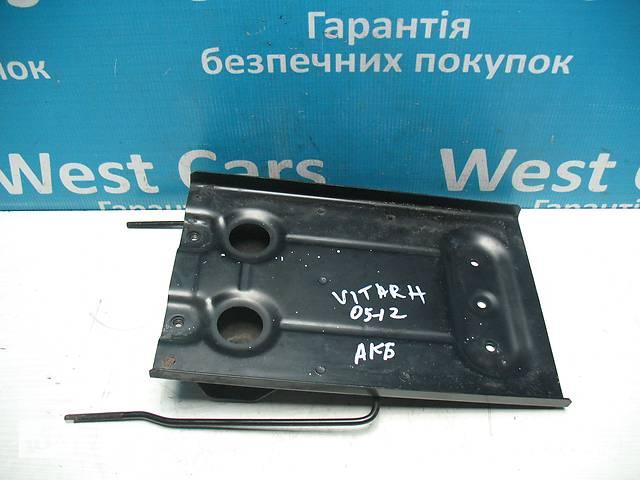 бу Б/У 2005 - 2012 Grand Vitara Подставка под аккумулятор 2.0 бензин. Вперед за покупками! в Луцьку