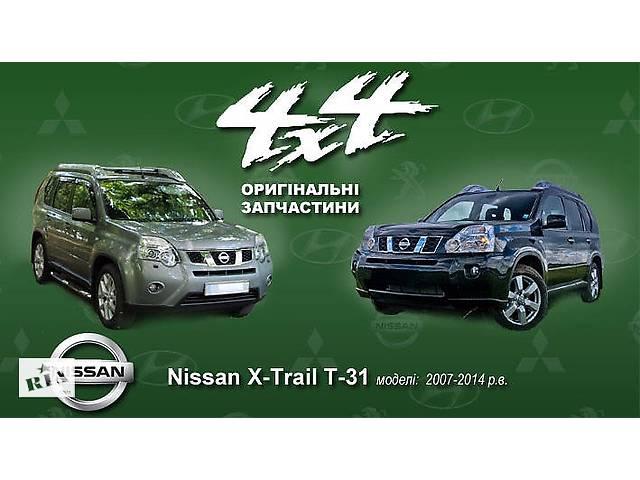 Б/у Кузов кузовщина  Nissan X-Trail T-31 Ниссан Х-Трейл Х-Трейл Нисан Х-Трайл с 2007 г. в.- объявление о продаже  в Ровно