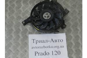 б/у Вентиляторы рад кондиционера Toyota Land Cruiser Prado 120