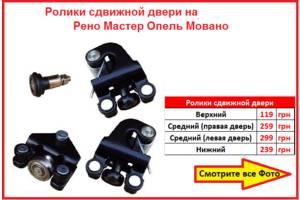 Новые Ролики боковой двери Renault Master груз.