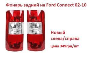 Новые Фонари задние Ford Transit Connect