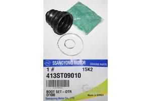 Новые Пыльники привода SsangYong Kyron