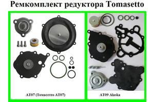 Нові Ремкомплекти ГБО Tomasetto