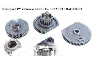 Шестерни двигателя Renault 5