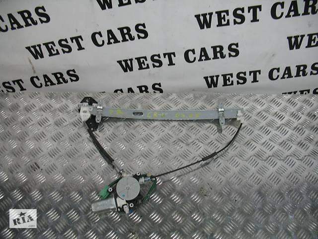 купить бу Б/У 2002 - 2006 CR-V Стеклоподъемник передней правой двери. Вперед за покупками! в Луцке