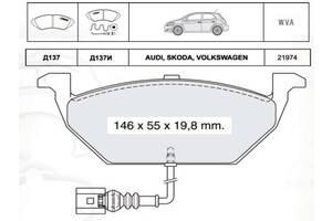 Тормозные колодки к-кт. VW POLO (9N_) / VW POLO (6N2) / VW BORA (1J2) / VW 1996-2016 г.