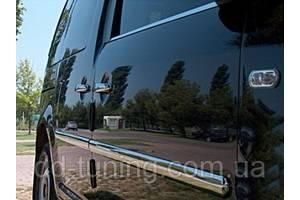 Молдинги двери Volkswagen Caddy