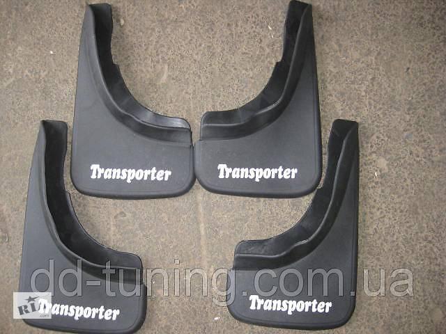 Брызговики фольксваген транспортер т4 купить генератор транспортер т4 цены