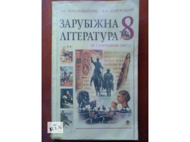 Зарубіжна література8кл.Б.Б. Щавурський Е.С. Безкоровайний- объявление о продаже  в Виннице