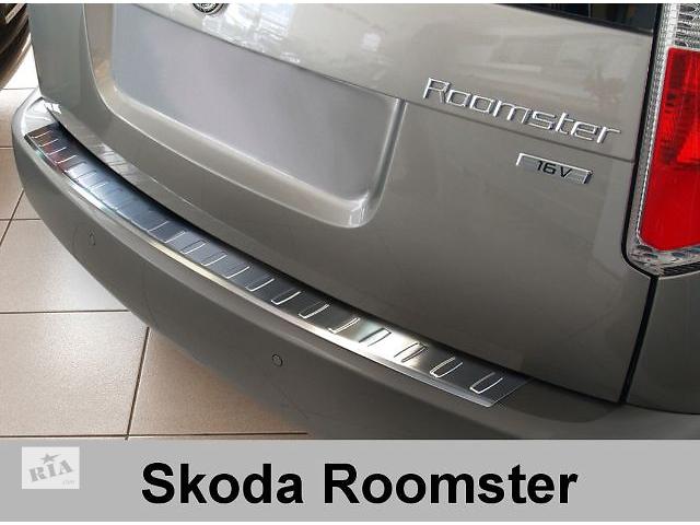 бу Защитная алюминиевая накладка на задний бампер с 2 загибами Skoda Roomster (2006-2013) Шкода Румстер в Луцке
