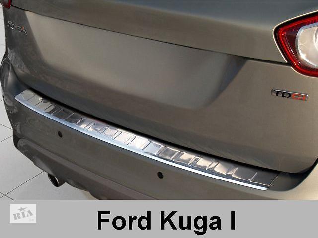 купить бу Защитная алюминиевая накладка на задний бампер с загибом Ford Kuga Форд Куга в Луцке