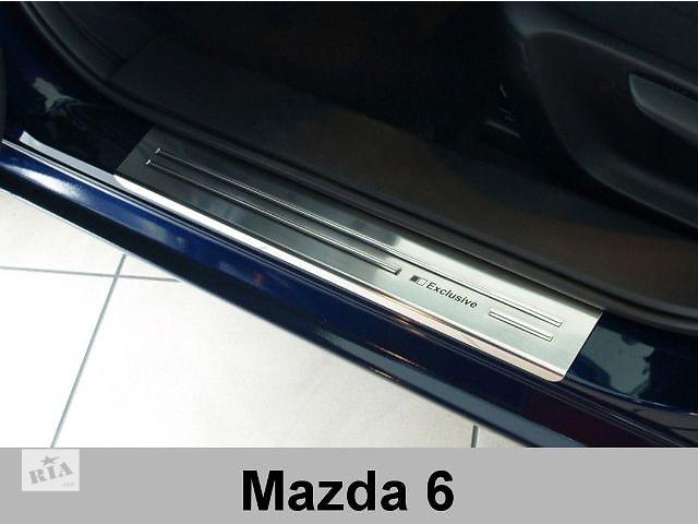 продам Защитные алюминиевые накладка на пороги Mazda 6 (2012-...) Мазда 6 бу в Луцке