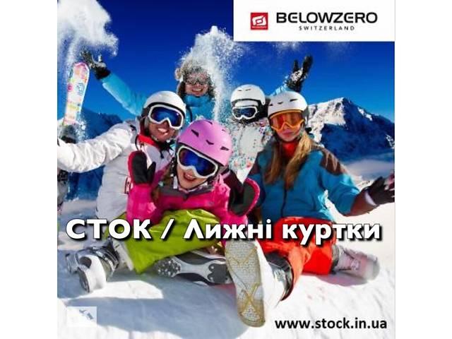 продам Сток оптом / Лыжные куртки оптом / Одежда сток бу в Львове