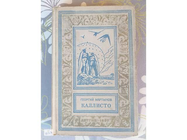 продам Георгий Мартынов  Каллисто 1957 БПНФ библиотека приключений фантастики бу в Запоріжжі