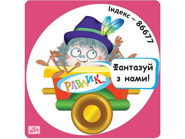 бу Журнал для детей в Киеве