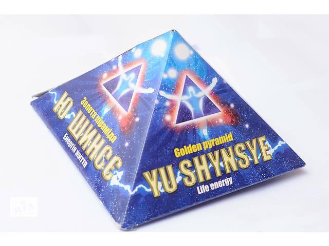 продам Золотая пирамида Ю-ШИНСЕ бу в Киеве