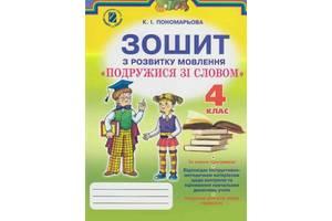 Тетрадь по развитию речи Подружись со словом Пономаревой К И 4 класс