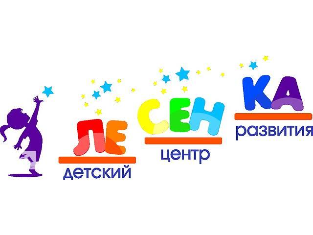 купить бу Детский центр Лесенка в Новинках!  в Украине