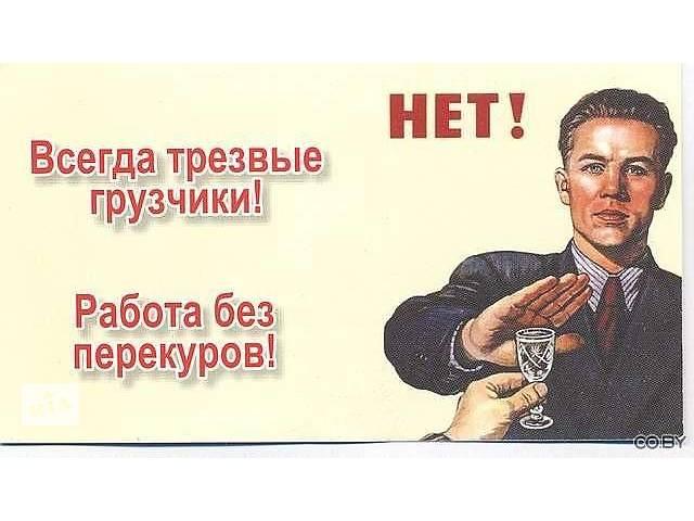 Грузчики- объявление о продаже   в Украине