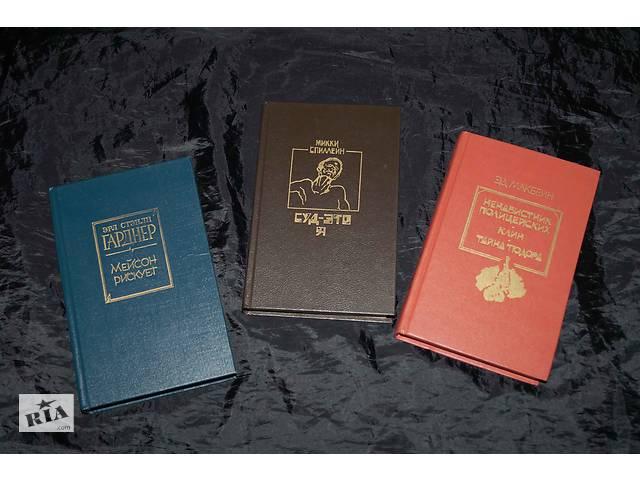 продам Зарубежный детектив в 3-х томах бу