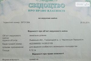 Продается земельный участок 12 соток в Львовской области