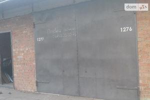 Продається бокс в гаражному комплексі під бус на 42 кв. м
