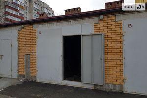 Продається бокс в гаражному комплексі під легкове авто на 18 кв. м
