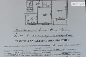 Продається кімната 20.1 кв. м у Львові