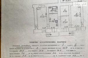 Продається 3-кімнатна квартира 70 кв. м у Львові